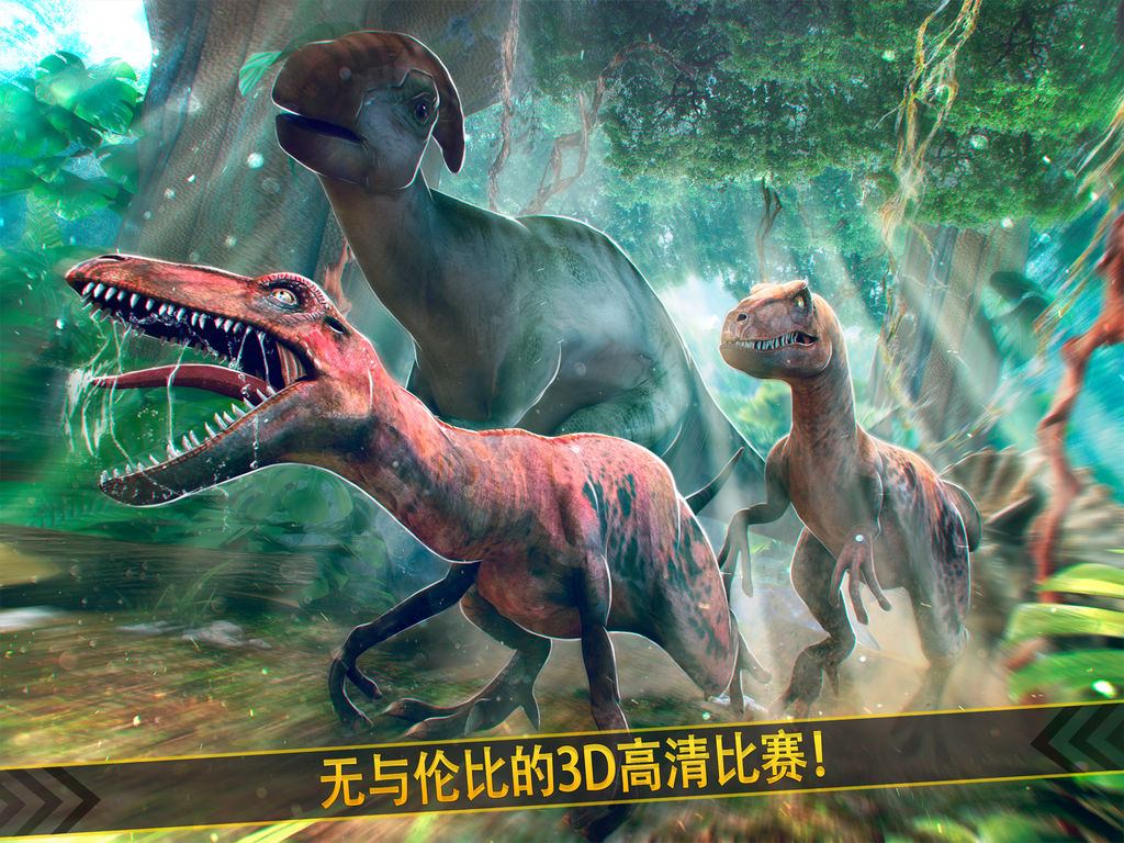 恐龙回来了!你准备好真正的恐龙行动!? 狩猎开始也是如此生存比赛!您是通过野外丛林中运行,你的任务是维持生命。在这个生存游戏食肉兽和恐龙都在等着你。跑!而在这片丛林的比赛跑得快:恐龙来了! 侏罗纪世界又回来了!不要站在原地,移动和运行由危险的动物包围的比赛!探索神秘的侏罗纪世界在这个现实的模拟游戏和旅行到惊人的恐龙世界。的世界你一直梦寐以求的,现在你可以把它正确的移动设备的屏幕上! 在这种恐龙的生存游戏,你将在行动中!各种恐龙和惊人的野兽都在等着吞噬你在这个危险的野生丛林中充满恐龙!不要让他们成为自己的猎