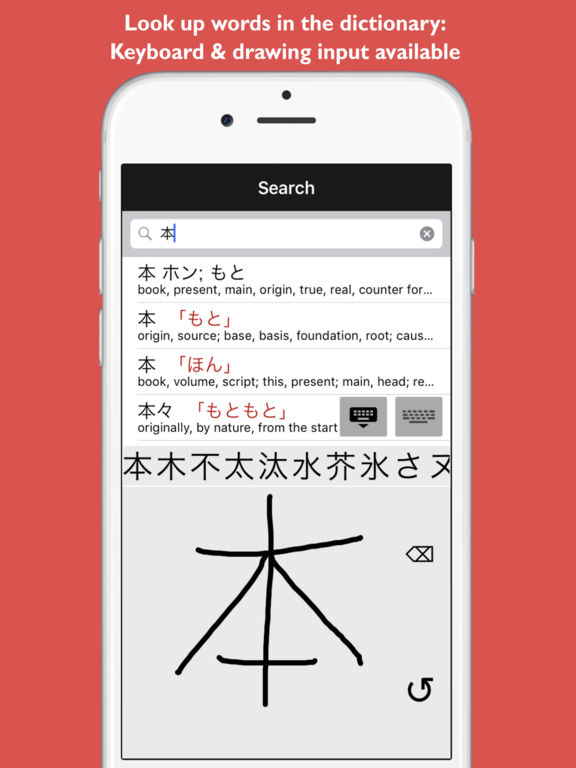 Yomiwa Japanese Dictionary and Translator Screenshots