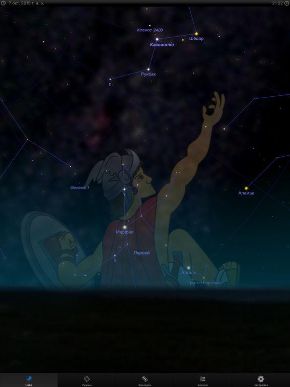 Звезда 3D+: Созвездия, Вселенная, астрономия и Screenshot