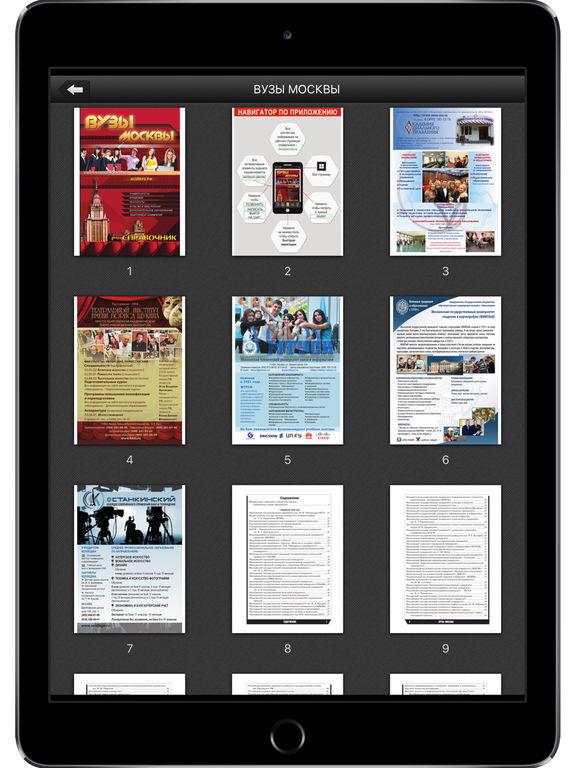 ВУЗЫ МОСКВЫ Скриншоты9
