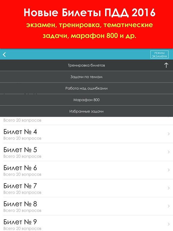 ПДД 2017 учебник для автошкол: задачи и билеты Screenshots