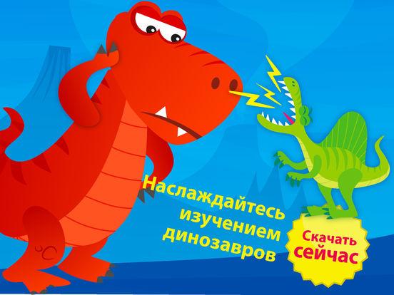 Маленькие динозаврики - игры для детей и девочек