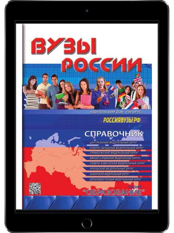 ВУЗЫ РОССИИ Скриншоты6