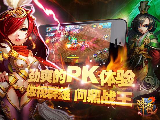 【腾讯出品】QQ降龙2-腾讯首款真人即时PK手游
