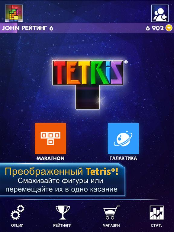 TETRIS® for iPad Screenshot