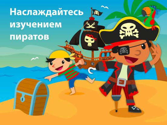 Планета пират - игры для детей и детские дети игра
