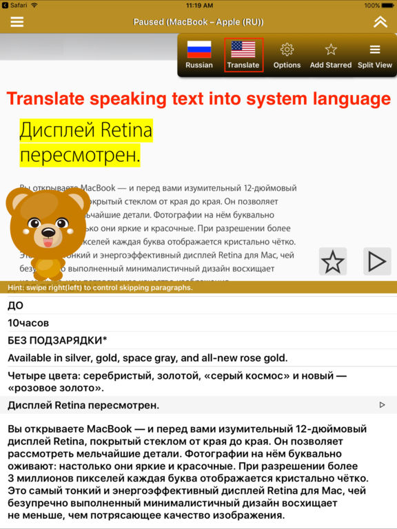 SpeakRussian 2 (6 Russian Text-to-Speech) Screenshots