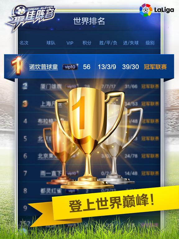 最佳阵容HD:最佳足球策略游戏