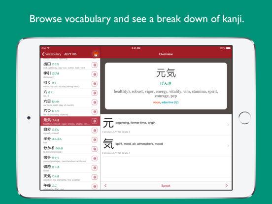 iKanji touch iPad Screenshot 3