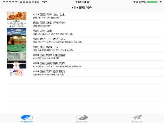 中医学 Screenshot