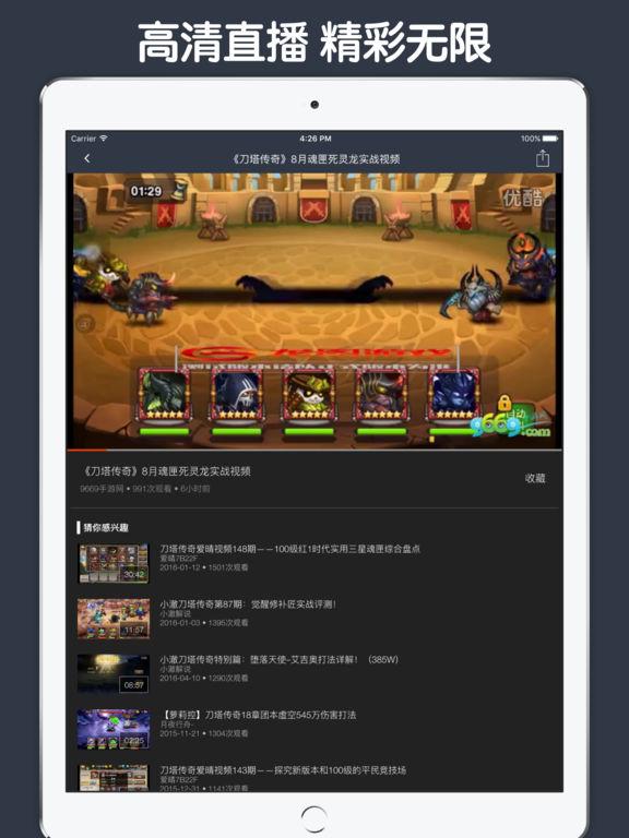 游戏视频直播盒子 - 热门游戏知名解说比赛娱乐视频直播聚合