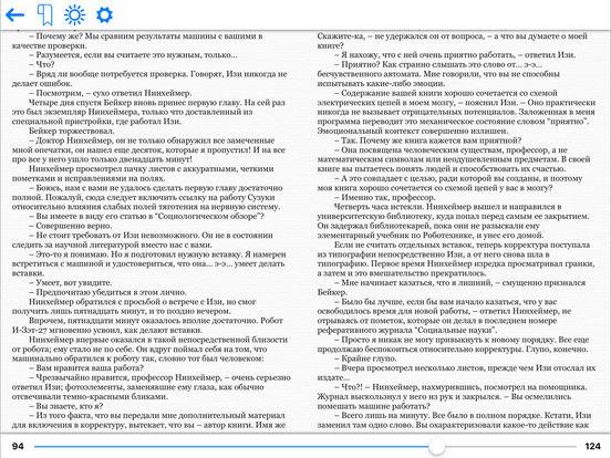 Книжная лавка Screenshot