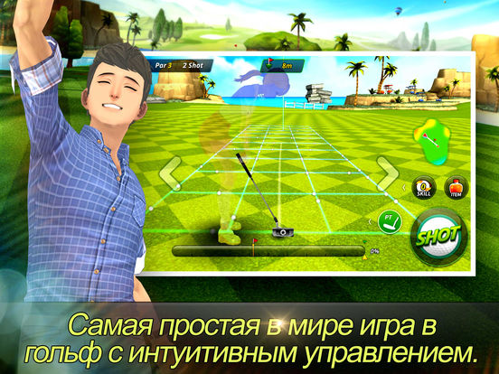 Nice Shot Golf Screenshot