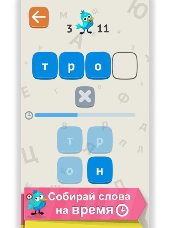 игра в слова на iphone