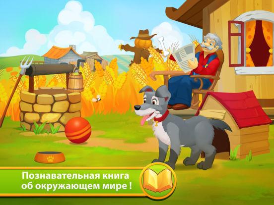 Животные Фермы - Интерактивная Книга