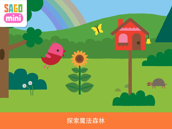 【童真互动读物】丛林飞翔