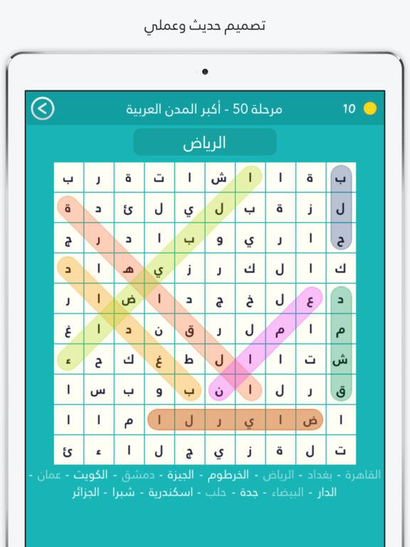 Screenshots of كلمة السر اصلية الجزء الثاني - لعبة تسلية و تفكير من زيتونة for iPad