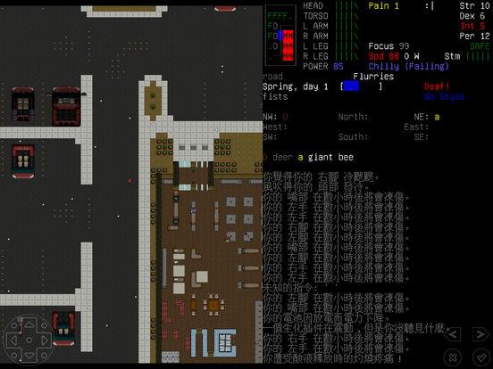 Катаклизм: Тёмные дни впереди Screenshot