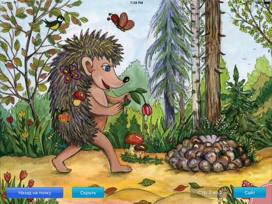Сказки Рассказки Детские Книги