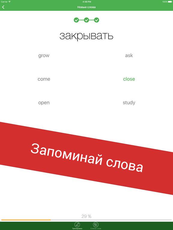 Программа Тренажер Полиглот Для Компьютера