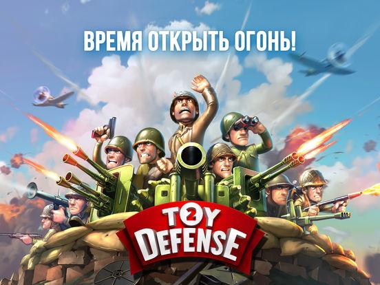 Toy Defense 2: Игра солдатики – военная стратегия Screenshot