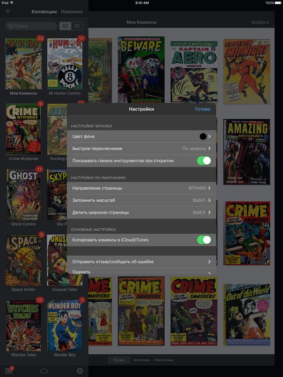 iComics - Читалка комиксов Screenshot
