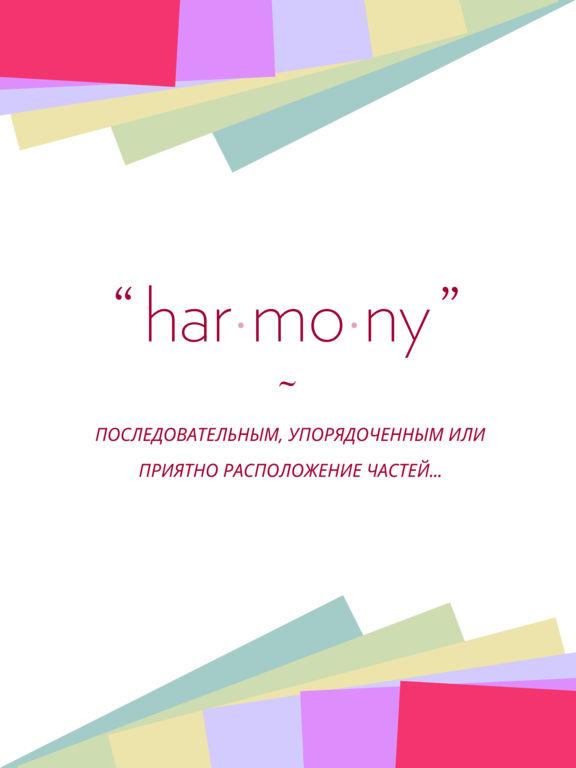 har•mo•ny 3 Screenshot