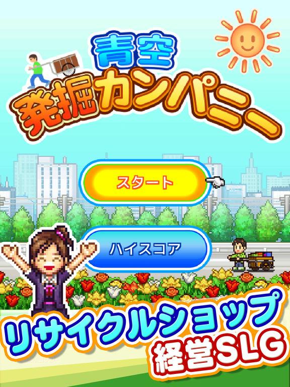 青空発掘カンパニー screenshot 10