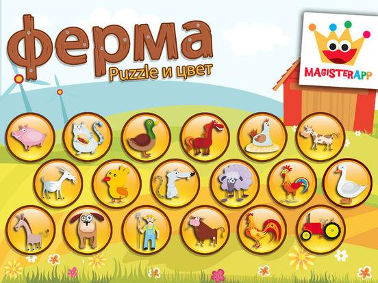 Животные ферма Детские игры для девочек, мальчиков