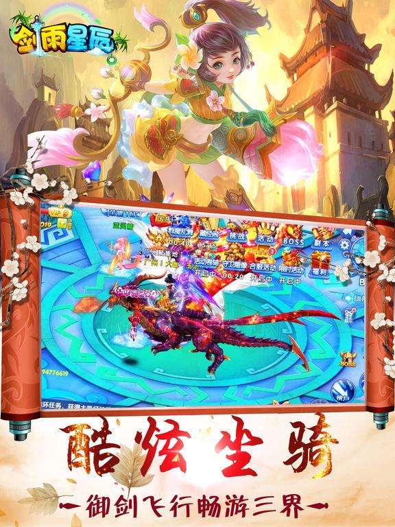 剑雨星辰:玄幻修仙RPG手游大作见证掌中传奇 - 截图 2