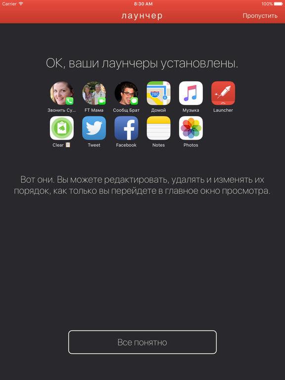 Launcher с виджетом Центра уведомлений Screenshot