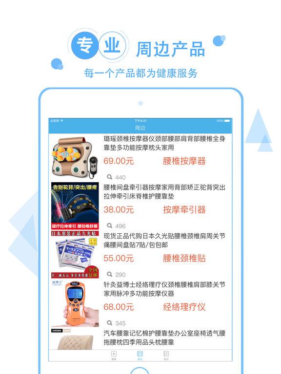 iPad 屏幕截图 3