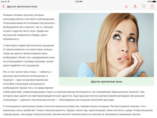Секс Энциклопедия. Скрин 1