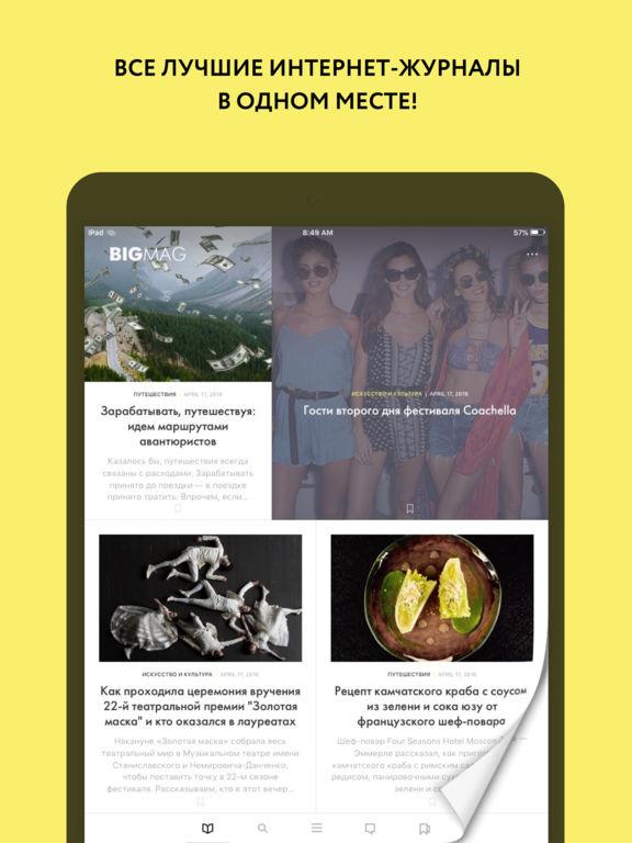 BigMag — читай все журналы бесплатно Screenshot