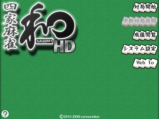 MahJong Nagomi HD iPad Screenshot 1