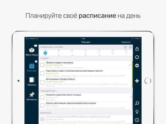 Хаос-контроль: список задач и дел + органайзер GTD Screenshot