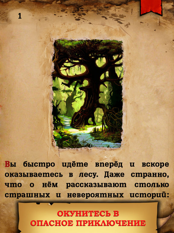 Книга-игра Подземелья Черного замка Screenshots