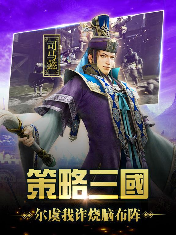 新天下无双:战歌游戏,回归爆爽动作格斗! - 截图 5