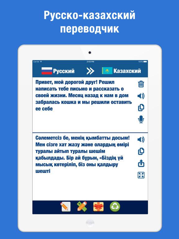 Русско казахский словарь без смс