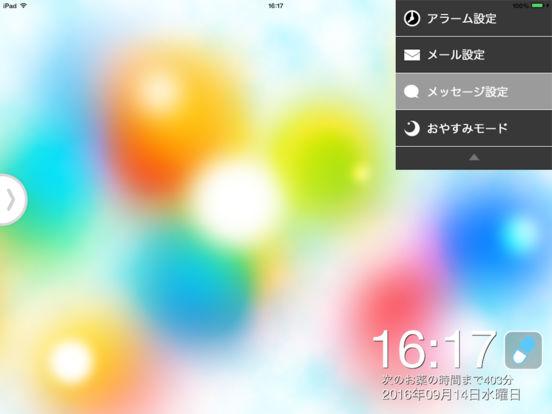 お薬タイマー 〜デジタルフォトフレーム付き