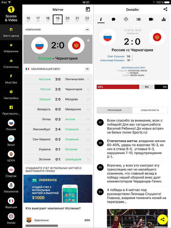 Scores & Video— Результаты Мира, Европы по футболу Screenshot