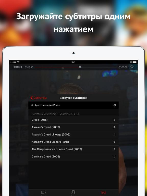 ПроПлеер ProPlayer — видеопроигрыватель Скриншоты11