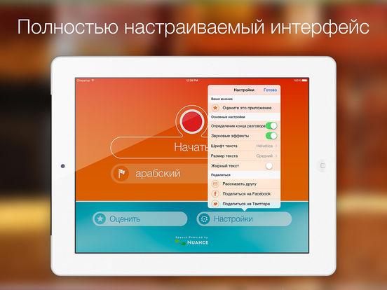 Speech Recogniser HD Screenshot
