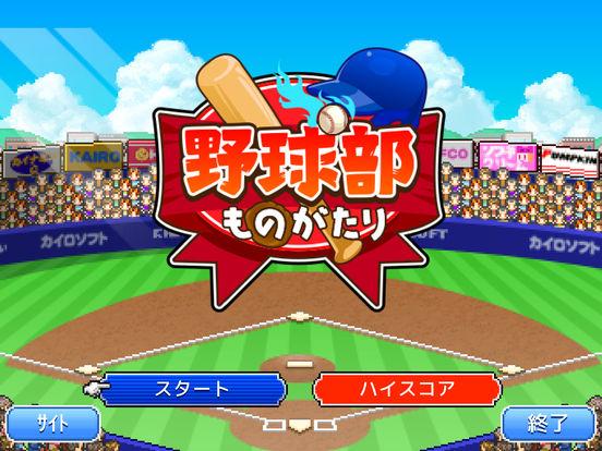 野球部ものがたり screenshot 10