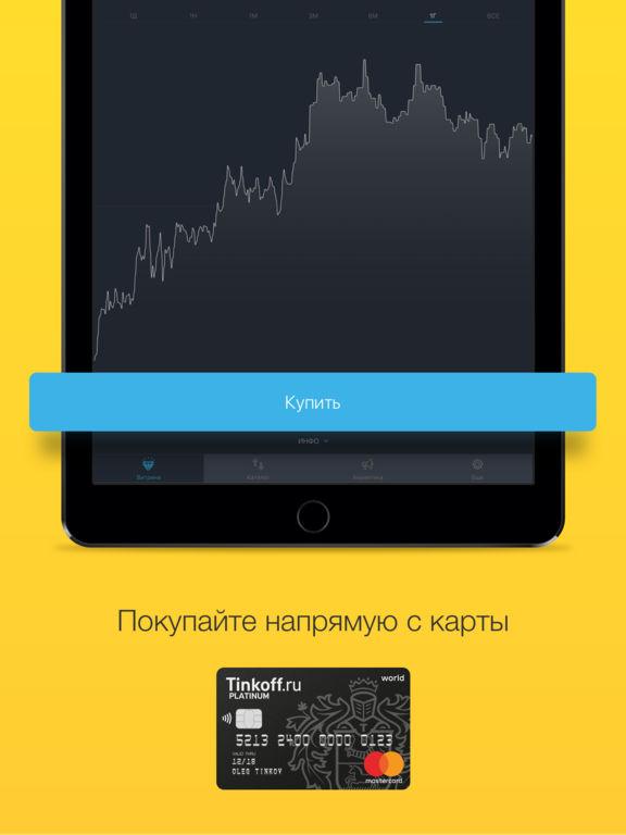 Снимок экрана iPad 2