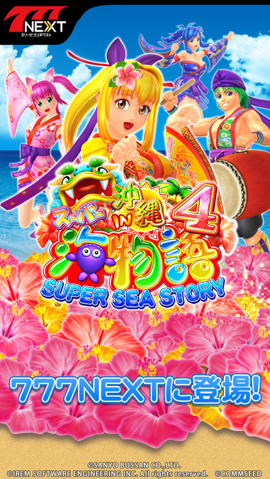 CRスーパー海物語 IN 沖縄4(沖海4)【777NEXT】のスクリーンショット