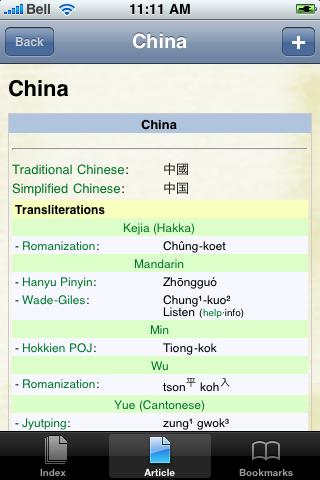 China Study Guide screenshot #1