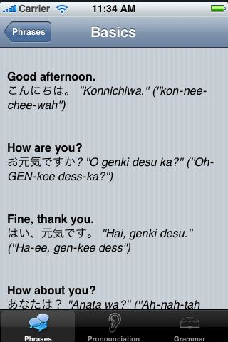 iTrek! - Japanese Phrasebook screenshot #3