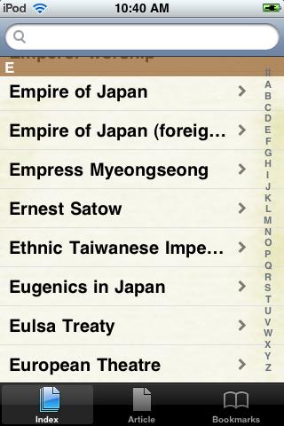 Empire of Japan Study Guide screenshot #2
