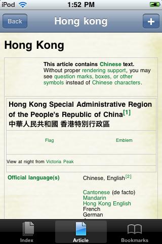 Hong Kong Study Guide screenshot #1